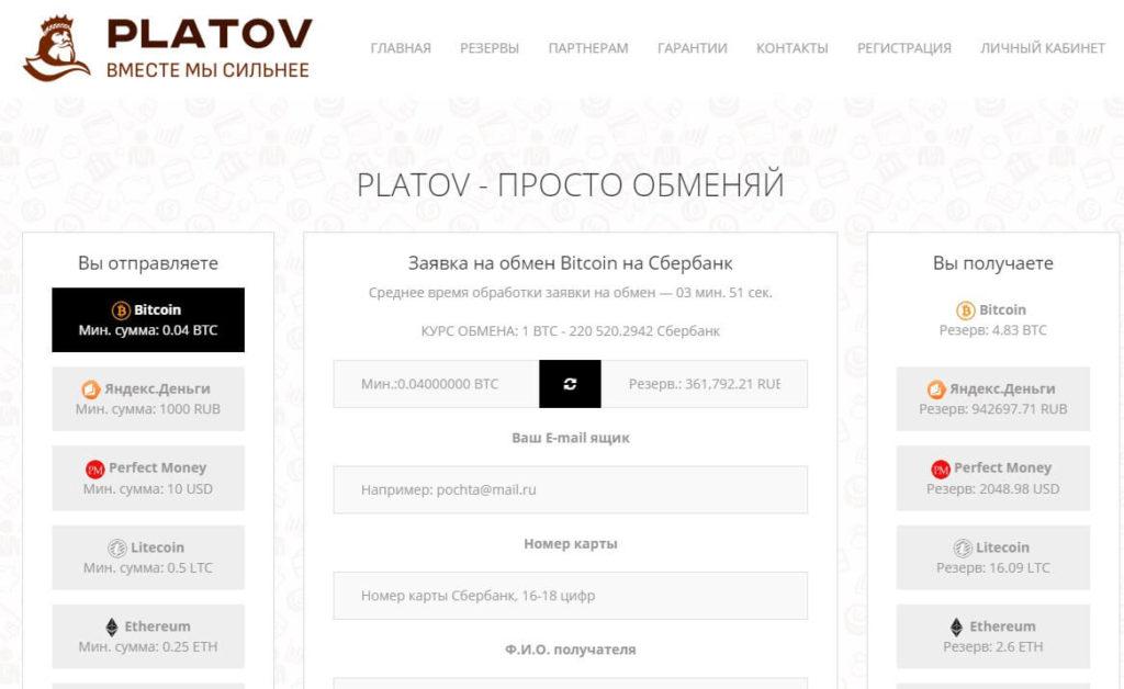 Сервис Platov.cc