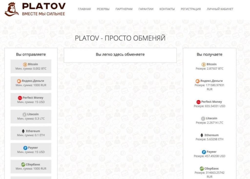 Обменник Platov.cc