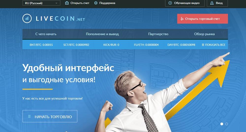 Биржа Livecoin.net