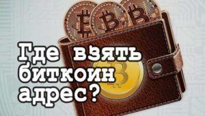 Как узнать биткоин-адрес
