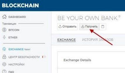 Как узнать адрес кошелька Bitcoin