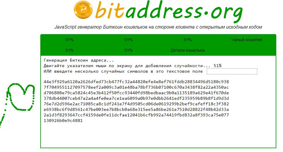 Интерфейс bitaddress.org