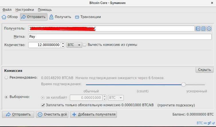 Как пользоваться биткоин-кошельком