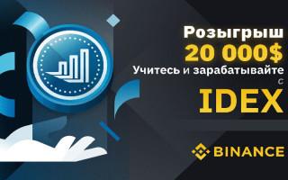 Криптовалютная биржа Binance разыгрывает $20 000 долларов в коинах IDEX