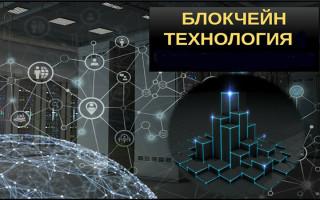 Технология блокчейн — суть и перспективы Blockchain