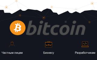 Bitcoin.org — особенности работы сайта