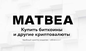 Обменник Matbea – полный обзор, регистрация, личный кабинет, отзывы