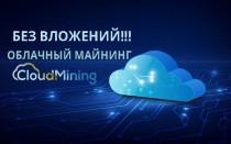 Добыча криптовалют на облачном майнинге без вложений