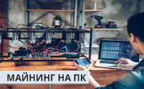 Майнинг рублей на домашнем компьютере