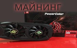 Майнинг на видеокарте PowerColor Radeon RX 580