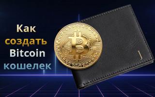 Регистрация биткоин-кошелька на официальном сайте, инструкция