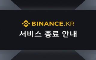 Бинанс планирует прекратить обслуживание клиентов из Южной Кореи