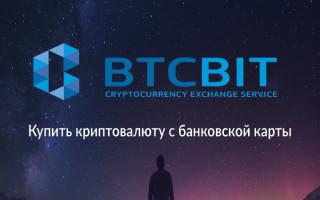 Обменник Btcbit – обзор, регистрация, верификация, отзывы
