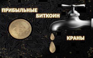 Лучшие Биткоин-краны для заработка криптовалюты без вложений