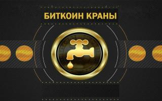 Биткоин (Bitcoin) краны распространённые и известные на сегодняшний день, получение большой прибыли