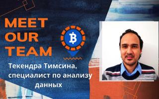Текендра Тимсина – аналитические эксперт LocalBitcoins