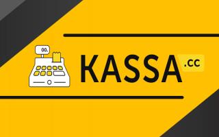 Онлайн-обменник Kassa.cc: регистрация, отзывы, направления обмена, инструкция